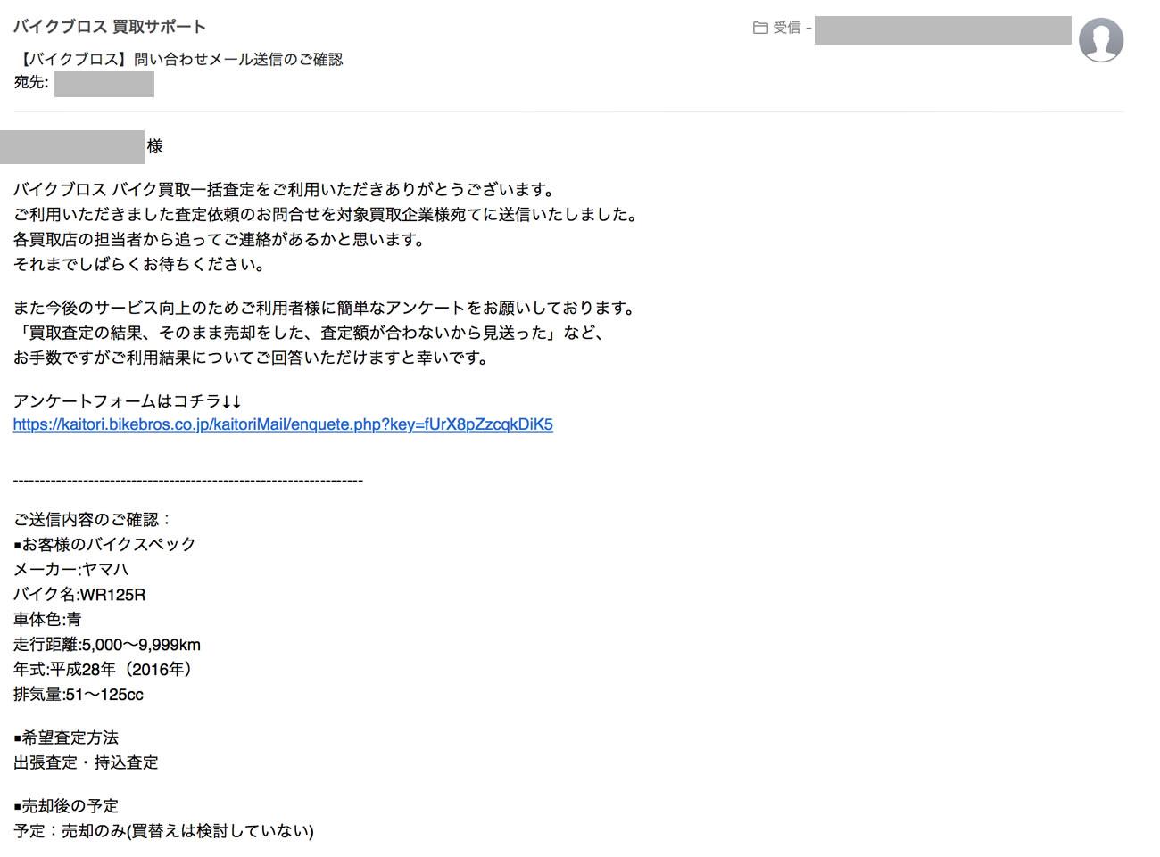 バイクブロスでバイクの買取査定をしたメール