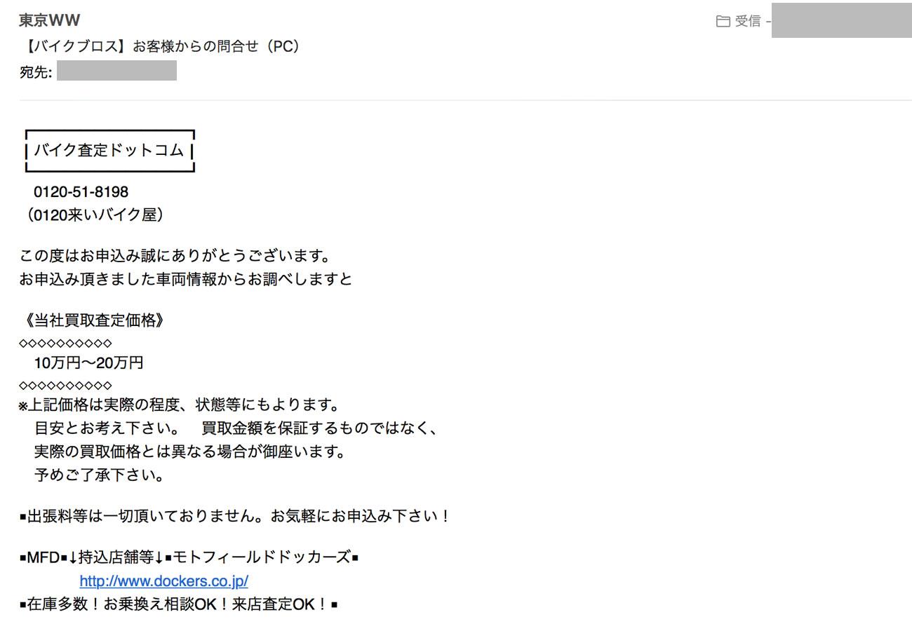 バイクブロスからの査定メール