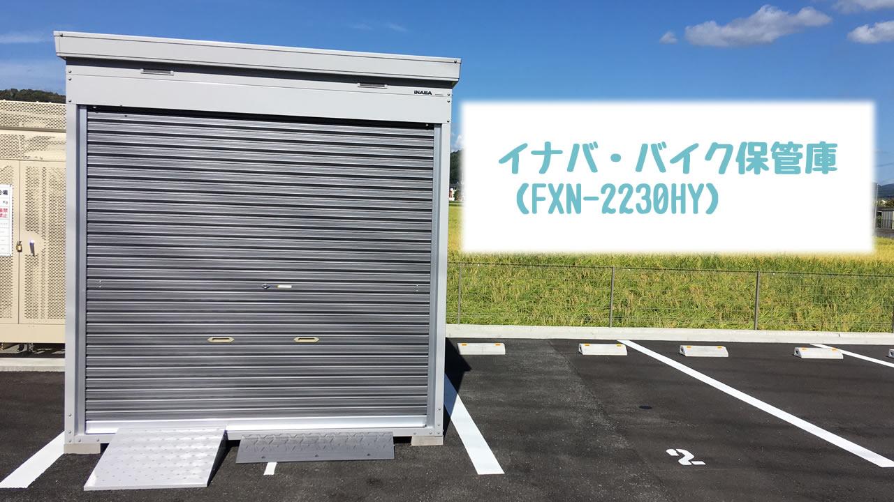 イナバ・バイク保管庫(FXN-2230HY)を実際に駐車場に設置すると