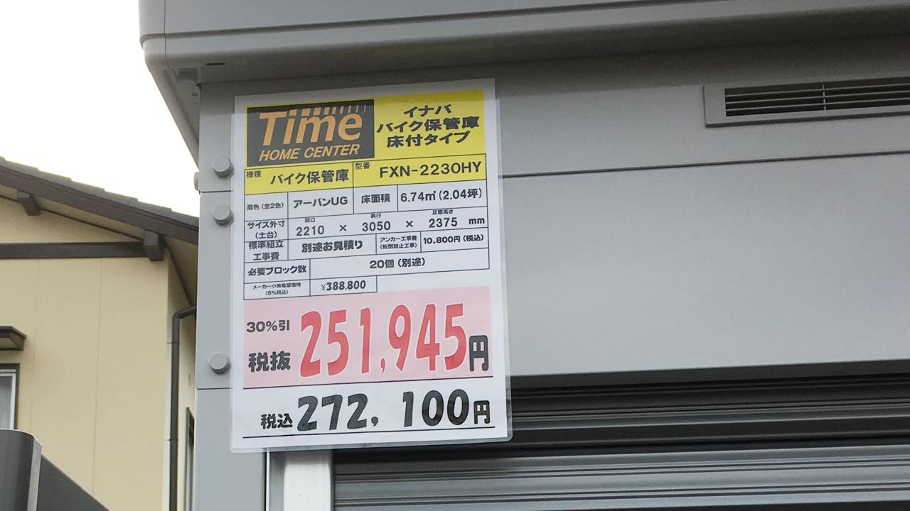 イナバ・バイク保管庫(FXN-2230HY)をホームセンターで購入した場合