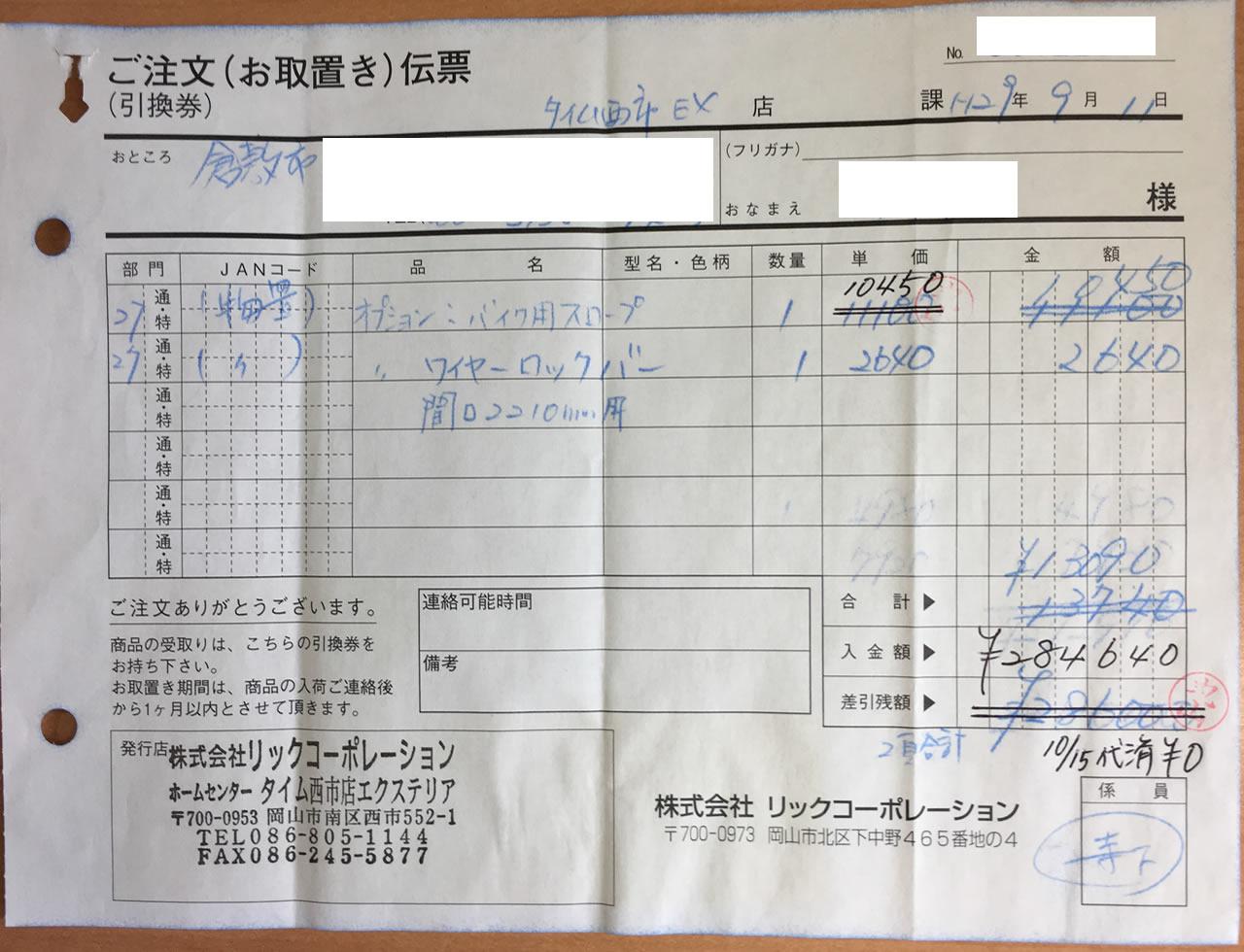 イナバ・バイク保管庫(FXN-2230HY)の請求書2枚目