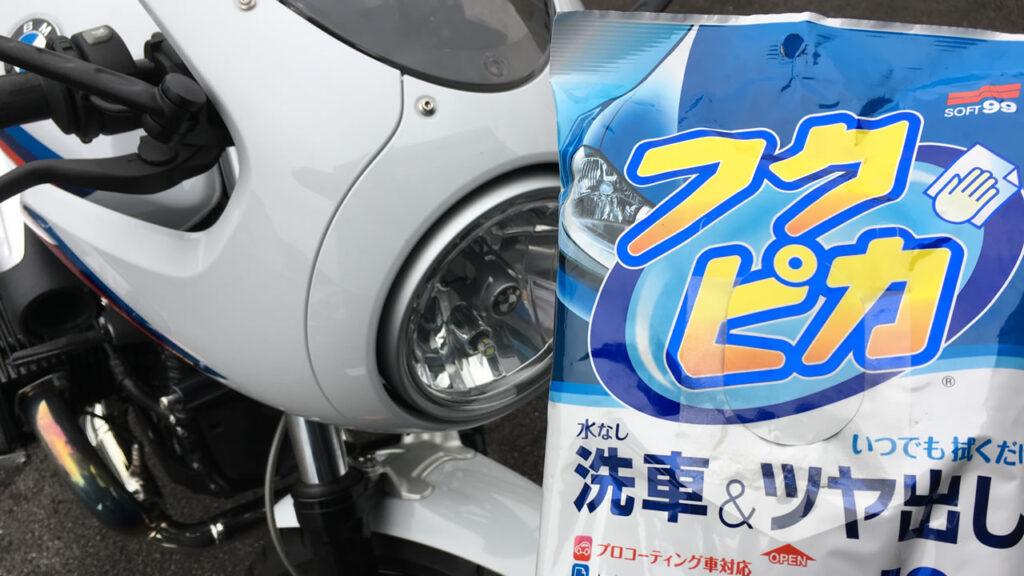 フクピカでバイクメンテナンスは大切