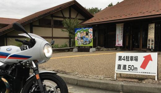 関西で人気の日帰り温泉!こんだ薬師温泉ぬくもりの郷にバイクで行ってみた