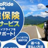 バイクの盗難保険に入るなら、ずっとライド(ZuttoRide)がおすすめ!年会費が安くても、手厚い盗難対策ができる理由とは?