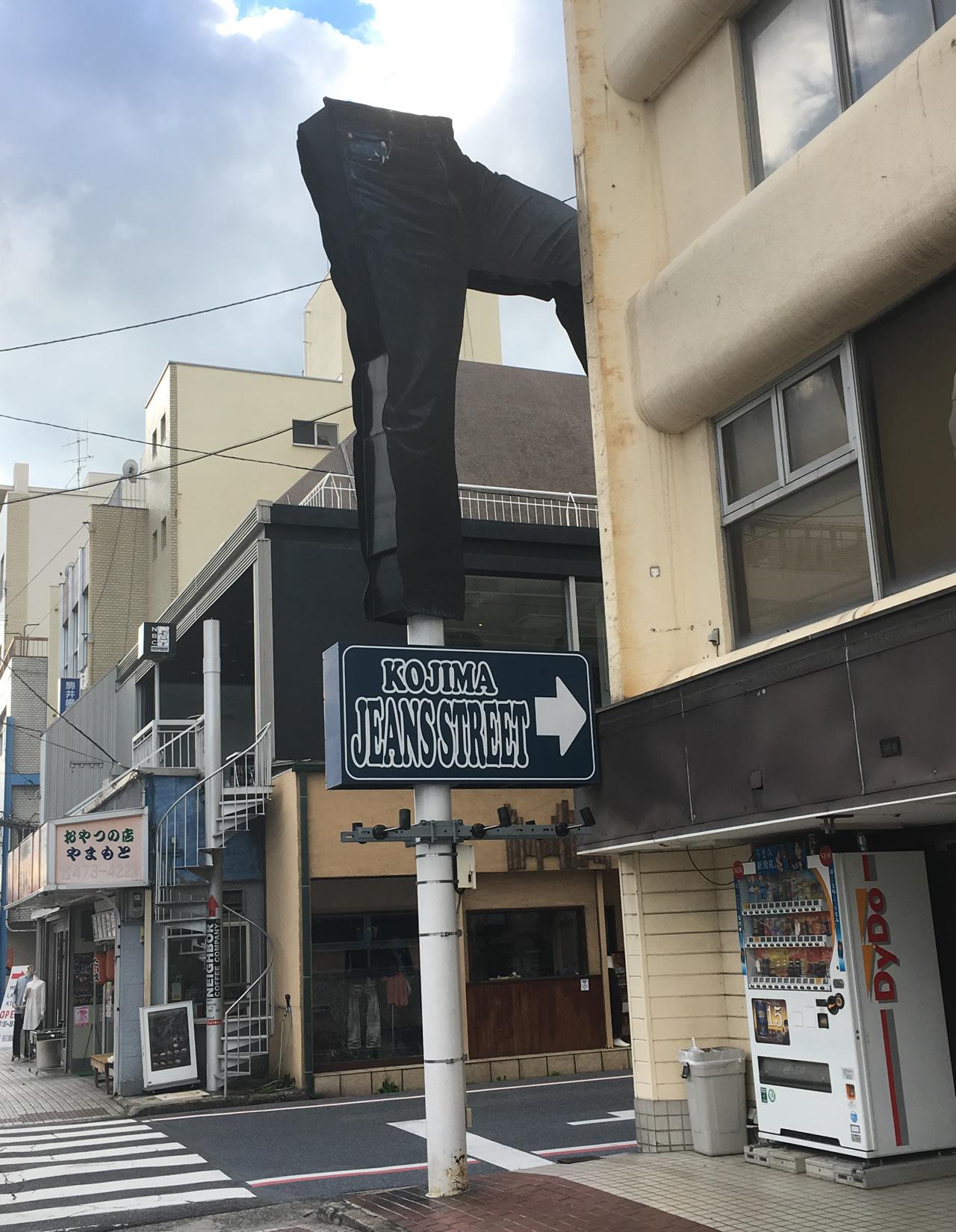 児島ジーンズストリート入り口