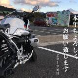 【謹賀新年*2019】初乗りバイクツーリングしてきた!エンジン一発始動でR nine T racerも絶好調