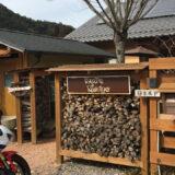 丹波篠山の窯焼きピザ「クワモンペ」へ行ってきた!口コミで人気のもちもちチーズはやっぱり美味しかった