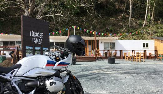 ロカッセタンバ(LOCASSE TAMBA)にバイクツーリング!丹波の自然が満喫できるおすすめカフェをレビュー