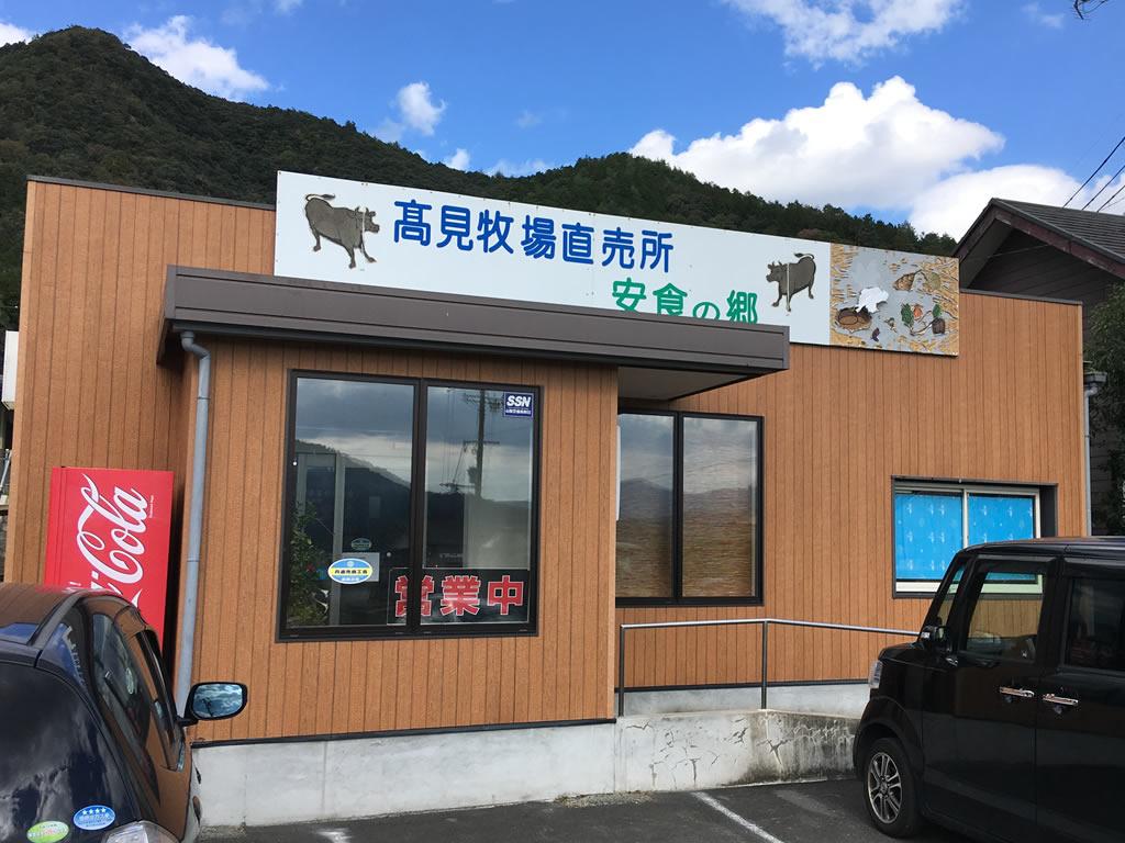 安食の郷のレストランです