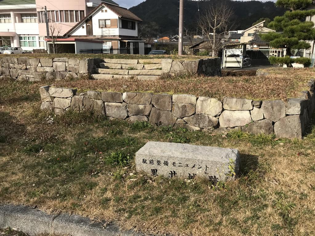 JR黒井駅にある小さな黒井城