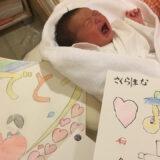 待望の第一子誕生!人生初、立ち会い出産を経験した話
