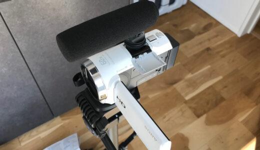 ソニーのビデオカメラ用マルチインターフェースシュー対応外付けガンズームマイク(ECM-GZ1M)の口コミ&レビュー!効果や聞き取りやすさをブログで紹介