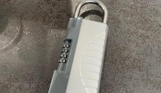 子供に鍵をかけられた!家の中からを締め出された時に助かる、屋外鍵・キーホルダーを徹底レビュー