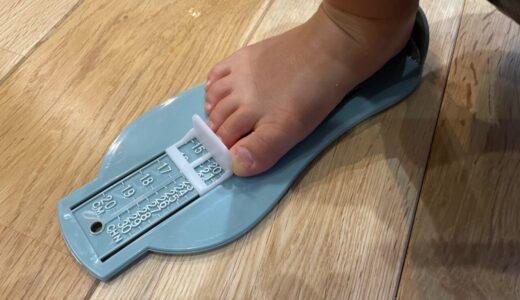 子供の足サイズの正しい測り方!手軽かつ失敗しない足サイズ測定器・フットメジャーの選び方を解説