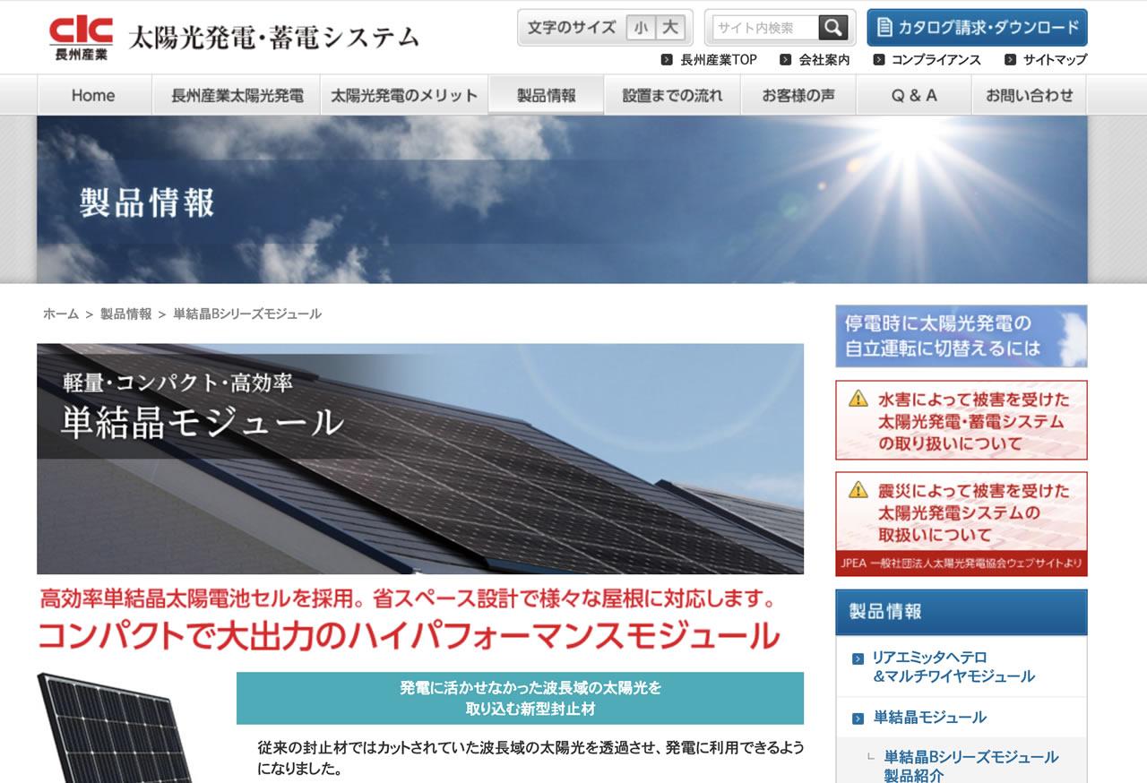 長州産業の公式サイト