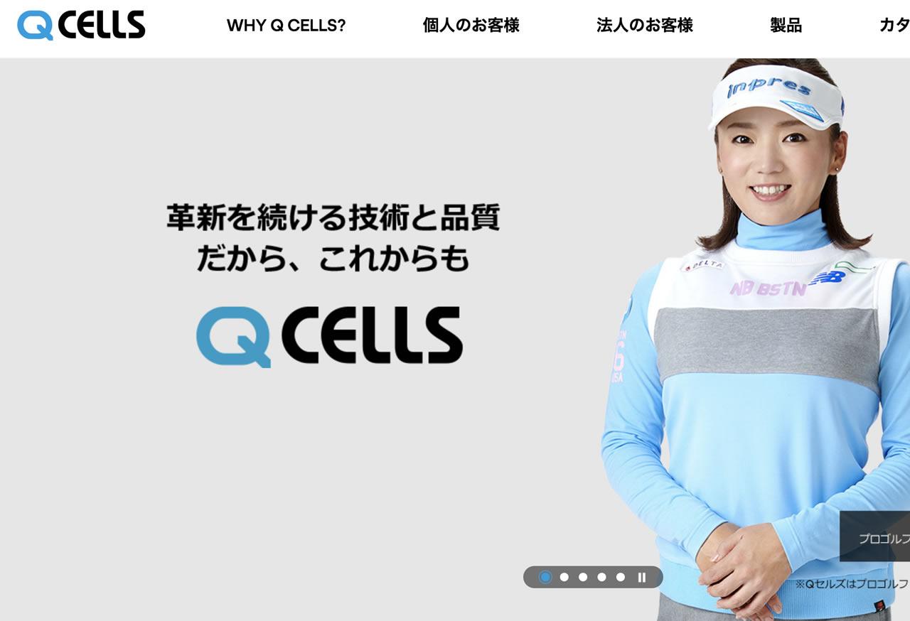 Qセルズの公式サイト