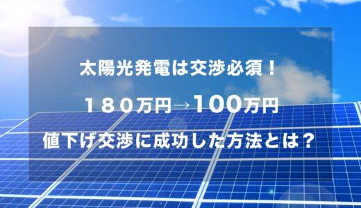 パナソニックHIT(VBHN252WJ01)の太陽光発電5Kwパネルが100万円?見積もり比較して値下げ交渉したら50万も安くなった驚きの方法とは