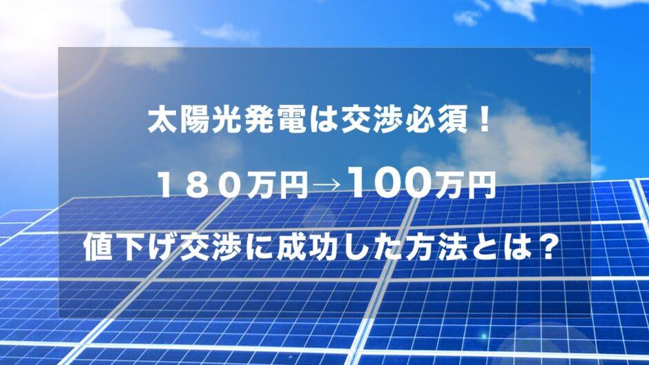 パナソニックHIT(VBHN252WJ01)の太陽光発電5Kwパネルが100万円?値下げ交渉したら50万も安くなった驚きの方法とは