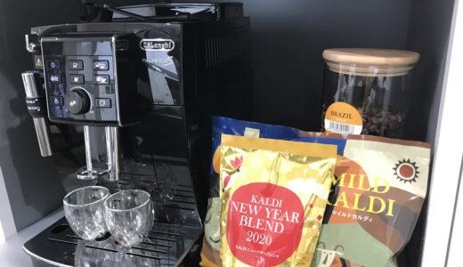 マグニフィカS(ECAM23120)・デロンギの全自動コーヒーマシンを最安値で買ってみた!コーヒー・エスプレッソマシンとバリスタの違いとは?