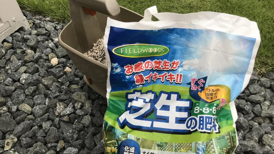芝生の肥料を撒くタイミングと方法を解説!誰でもできる芝生の管理方法をスコッツ・電動ハンディースプレッダーWIZZの口コミと合わせて解説