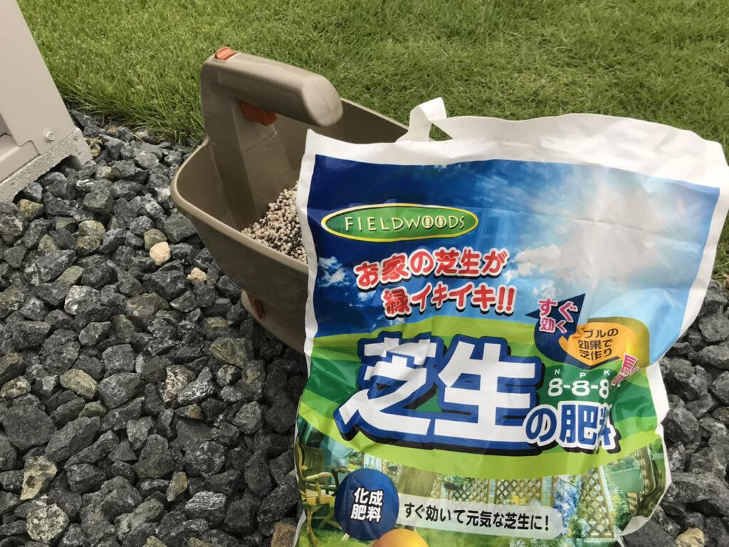 芝生には肥料をやろう