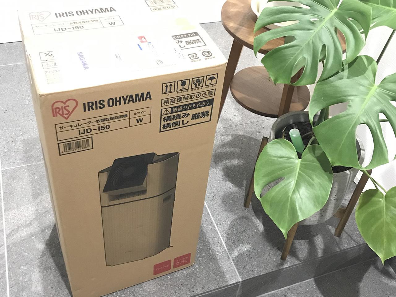 楽天市場でアイリスオーヤマの除湿機・サーキュレーター衣類乾燥機IJD-150を購入