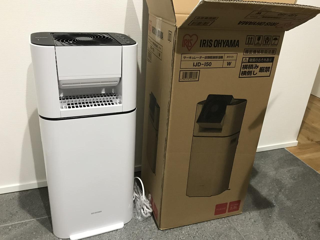 アイリスオーヤマの除湿機・サーキュレーター衣類乾燥機IJD-150を箱から出してみた