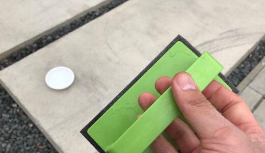 コンクリート駐車場のタイヤ痕除去には『外壁・玄関ブラッシングスポンジ・AZ655(アズマ工業)』がおすすめ!実際にタイヤ跡を消した方法・効果を写真付きでレビュー