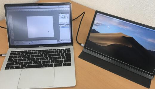 モバイルモニター「WINTEN」13.3インチを購入レビュー!MacBookの作業効率UPにはマルチモニターがおすすめって本当?