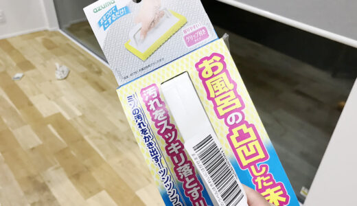 お風呂床タイルのピンクカビ・水垢ぬめりが劇的に取れる!あずま工業のお風呂床用バススポンジを画像付きでレビュー