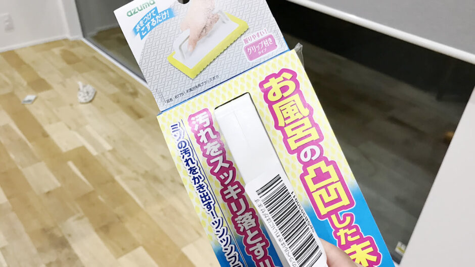 お風呂タイルのピンクかび・水垢ぬめりが劇的に取れる!あずま工業のお風呂床用バススポンジをレビュー
