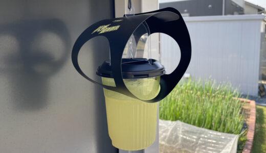 フマキラー「カダン・ハチ超激取れ」でハチ取りしてみた!ペットボトルよりも効果的にスズメバチ・アシナガバチなどの蜂を捕獲・駆除する方法をレビュー