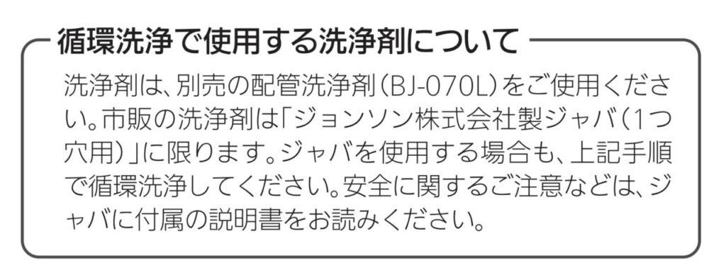 三菱エコキュートは、取説で「JOHNSON &J OHNSONのジャバ(1つ穴用)」が推奨
