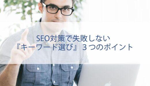 SEO対策で失敗しない『キーワード選び』3つのポイント