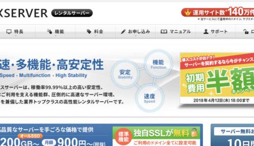 エックスサーバー(XSERVER)でアフィリエイトブログを運営しよう!おすすめのレンタルサーバー3社を徹底比較