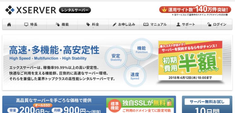エックスサーバー(XSERVER)でアフィリエイトブログを運営しよう!おすすめのレンタルサーバーを比較
