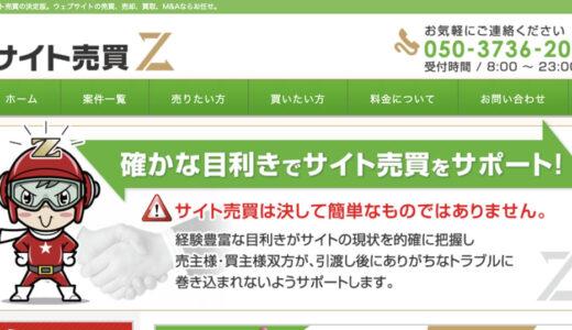 サイト売買Zのアフィリエイトサイト売却方法を解説!今注目のM&Aサービスに登録して気が付いたポイント