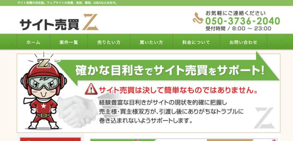 サイト売買Zのアフィリエイトサイト売却方法を解説!今注目のM&Aサービスに登録してみよう