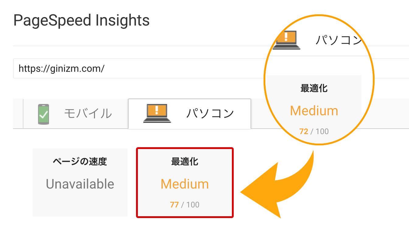 サイト表示速度の速度アップに変更