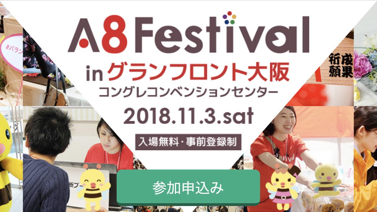 A8.netフェスティバル大阪2018が決定!