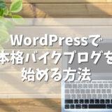 【完全保存版】WordPress(ワードプレス)で本格アフィリエイトブログを始める方法!初心者が失敗やすい7つポイントを丁寧に解説と
