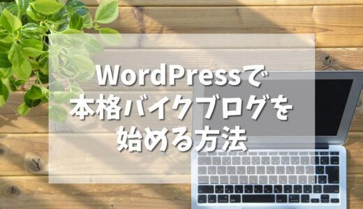 【完全保存版】WordPress(ワードプレス)で本格アフィリエイトブログを始める方法!初心者が失敗やすい7つポイントを丁寧に解説とは