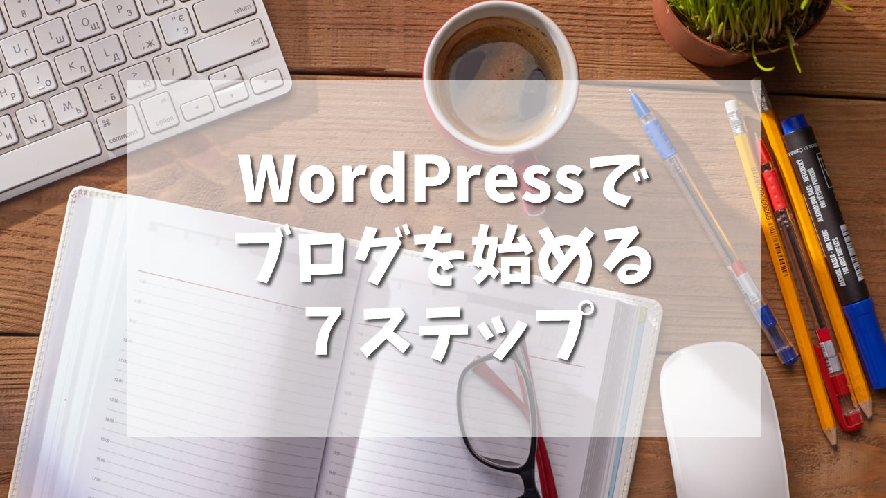 ワードプレスでブログを始める7ステップ