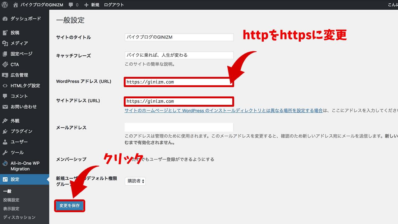 サイトアドレスにSSL(https)を設定しよう