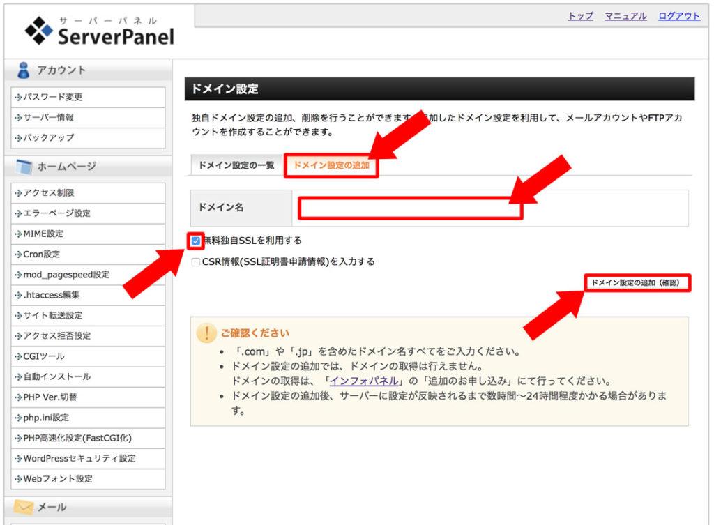 レンタルサーバーにドメインを追加します