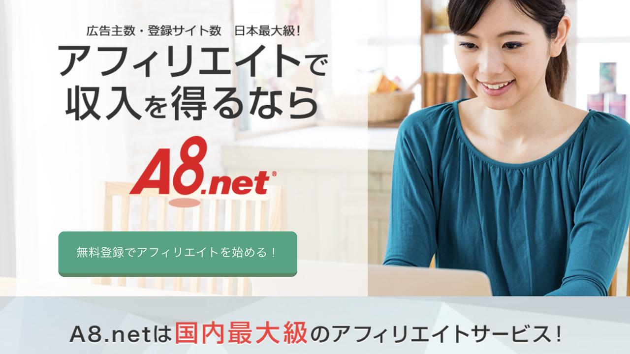 A8.net(エーハチドットネット)