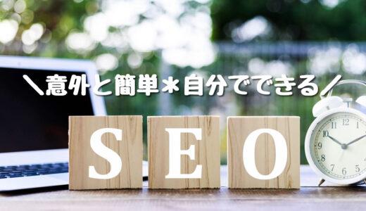 自分でできるSEO対策の始め方!ブログ初心者のアクセスアップはこれで完璧