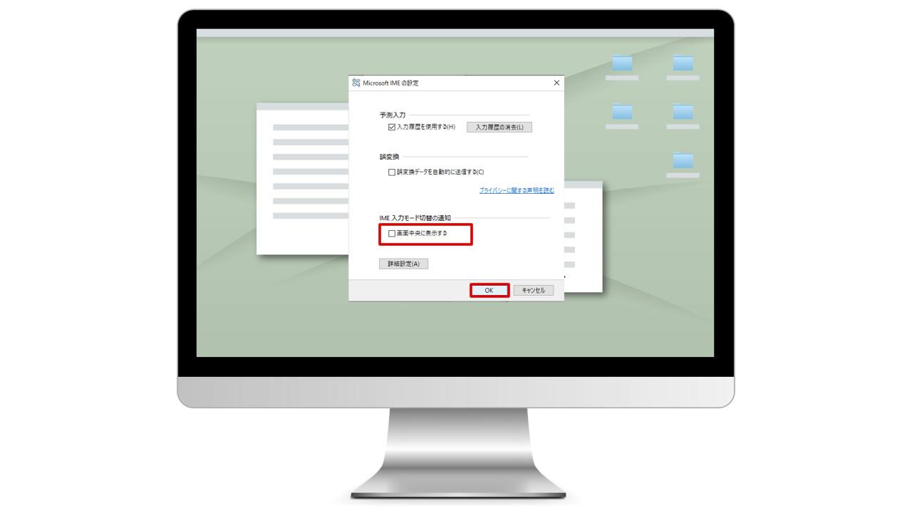 IME入力モード切替の通知「画面中に表示する」のチェックを外す
