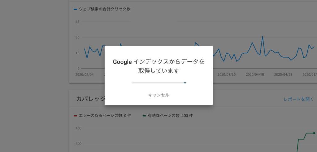 グーグルインデックスがらデータを取得しています