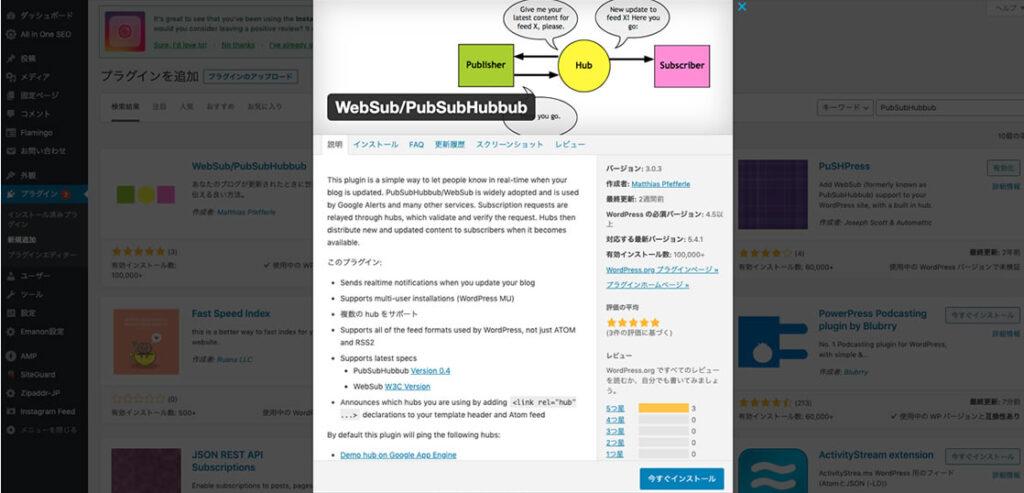 ワードプレスプラグイン「PubSubHubbub 」があれば自動的にインデックス申請できる